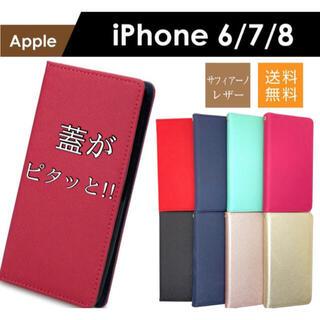 アップル iPhone SE2 6 7 8 アイフォン ケース カバー レザー(iPhoneケース)