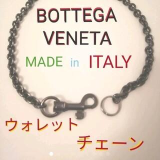 ボッテガヴェネタ(Bottega Veneta)のBOTTEGA VENETA  ボッテガベネタ ウォレットチェーン キーホルダー(その他)