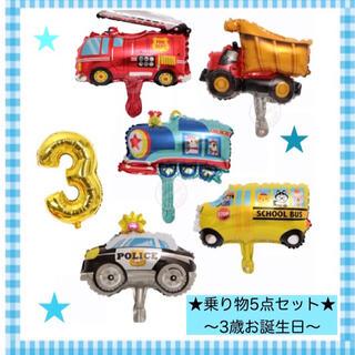 3歳★乗り物バルーン★飾り♡風船★誕生日♡乗り物★パトカー★消防車★男の子★恐竜
