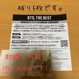 防弾少年団(BTS) - bts 防弾少年団 シリアル ナンバー