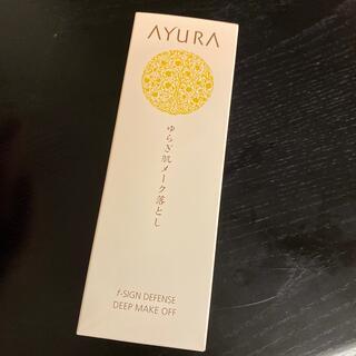 アユーラ(AYURA)の♡アユーラ♡敏感肌用メーク落とし♡オイル♡新品♡(クレンジング/メイク落とし)