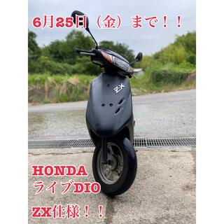 ホンダ(ホンダ)のHONDA ライブDIO ZX仕様 ホンダ ライブディオ 2(車体)