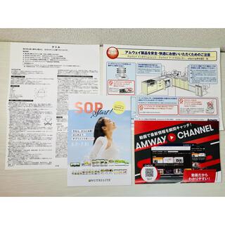 アムウェイ(Amway)のアムウェイ やかんの取扱説明書 製品注意点 リーフレット(その他)