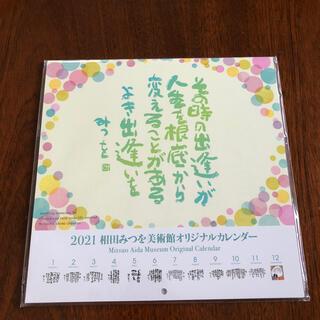 未使用、2021年、相田みつを、壁掛けカレンダー(カレンダー/スケジュール)