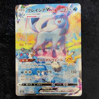 グレイシア Vmax SA スペシャルアート(シングルカード)