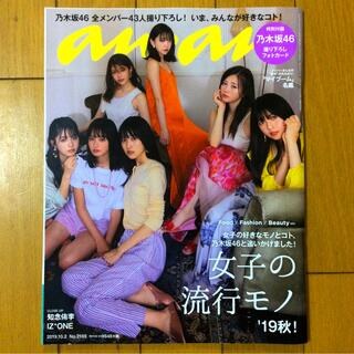 anan (アンアン) 2019年 10/2号(その他)