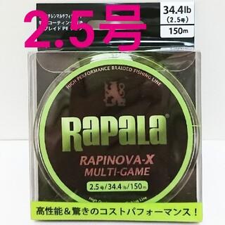 No.337【新品】PEライン 2.5号 150m ラピノヴァX マルチゲーム(釣り糸/ライン)