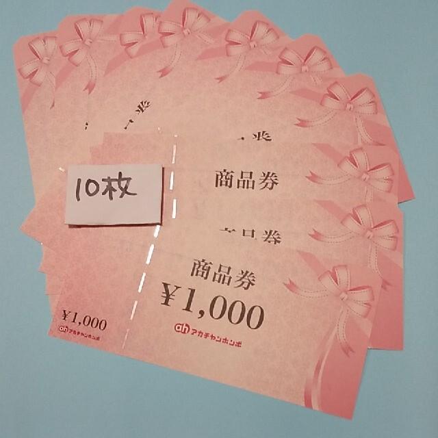 アカチャンホンポの商品券1000円10枚  チケットの優待券/割引券(ショッピング)の商品写真