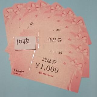 アカチャンホンポの商品券1000円10枚