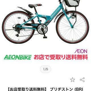 ブリヂストン(BRIDGESTONE)の大阪府の方限定!(自転車)