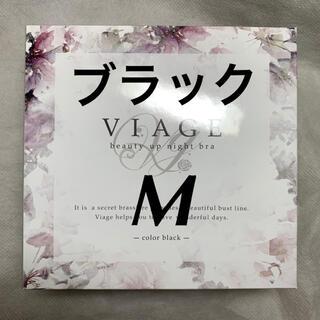 【届きたて・迅速発送】Viage ヴィアージュ ナイトブラ M ブラック