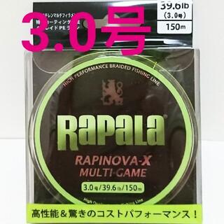 No.338【新品】PEライン 3号 150m ラピノヴァX マルチゲーム(釣り糸/ライン)