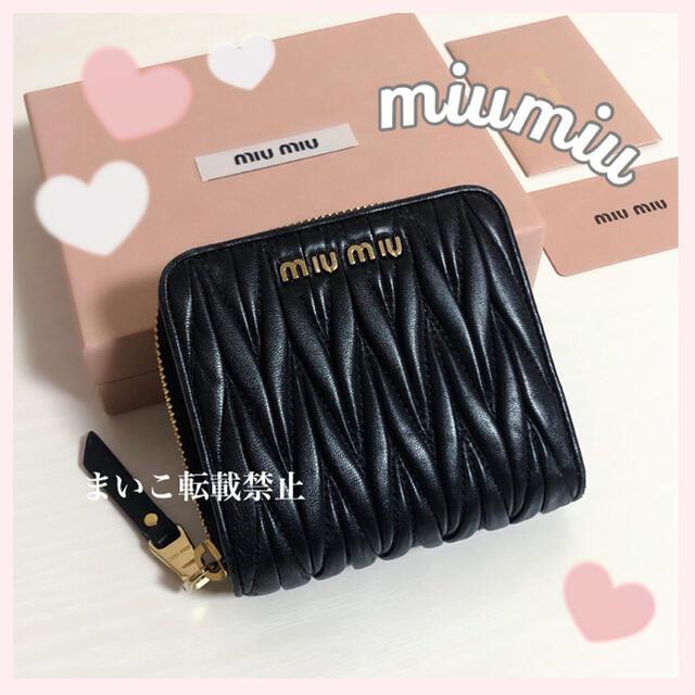 miumiu(ミュウミュウ)の【新同】miumiu♡マトラッセ ミニ財布 ブラック レディースのファッション小物(財布)の商品写真