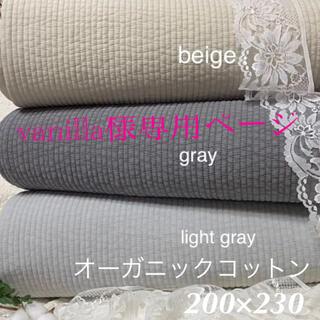vanilla様✨韓国イブル✨ベビーイブル オーガニックグレー200×230±5(その他)