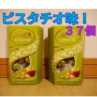 Lindt - 【37個】ピスタチオ味 高級チョコレートリンツ リンドール LINDORE