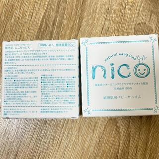 nico石鹸 単品1個 新品未使用