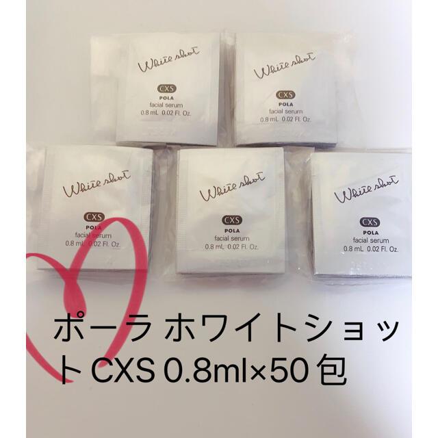 POLA(ポーラ)のPOLA ポーラ ホワイトショットCXS 0.8ml×50包 コスメ/美容のスキンケア/基礎化粧品(美容液)の商品写真