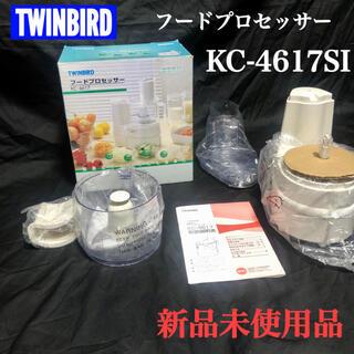 ツインバード(TWINBIRD)の【新品未使用品】TWINBIRD フードプロセッサー KC-4617SI(フードプロセッサー)
