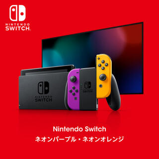 ニンテンドースイッチ(Nintendo Switch)のNintendo Switch ネオンパープル ネオンオレンジ(家庭用ゲーム機本体)