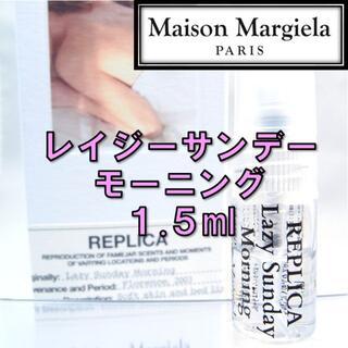 マルタンマルジェラ(Maison Martin Margiela)の【新品】メゾンマルジェラ レプリカ レイジーサンデーモーニング 1.5ml 香水(ユニセックス)