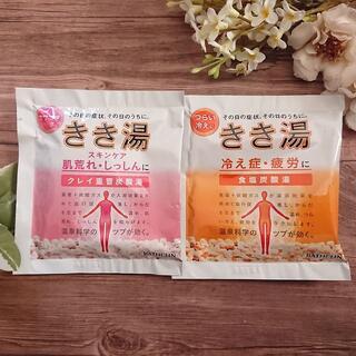 2袋 きき湯 スキンケア 疲労に(入浴剤/バスソルト)