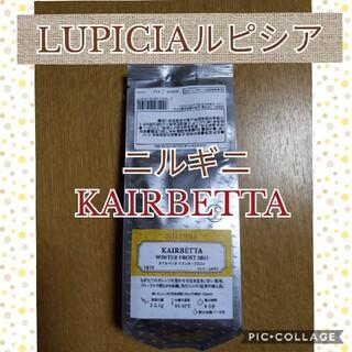 LUPICIA - LUPICIAルピシア ニルギニ(リーフティー) おまけ付き