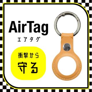 Airtag エアータグ ケース カバー 本革 牛革 レザー キーリング 黄