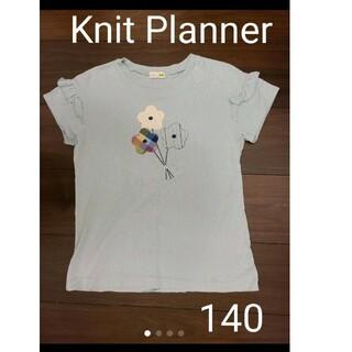 ニットプランナー(KP)のKp ケーピー KnitPlanner ニットプランナー 半袖 140(Tシャツ/カットソー)