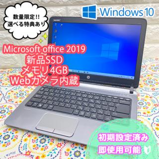 HP - 【特典あり】MSoffice2019 新品SSD hp ノートパソコン