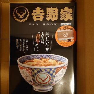 吉野家 FAN BOOK【ゴールドプリペイドカード付録】ファンブック