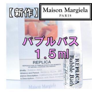 マルタンマルジェラ(Maison Martin Margiela)の【新品】メゾンマルジェラ レプリカ バブルバス 1.5ml 香水 お試し(ユニセックス)