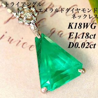 トライアングル エメラルドダイヤモンドネックレスK18WG E1.18D0.02