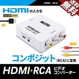 E008 HDMI to RCA  AV コンバータ  変換アダプタ  19