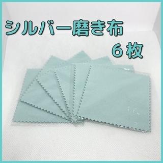 【6枚】シルバー 磨き クロス シルバーポリッシュ 銀磨き 布 ブルー(その他)