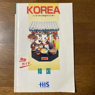 H.I.S. 韓国 徹底ガイド(地図/旅行ガイド)