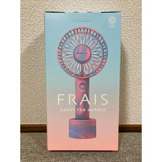 フランフラン(Francfranc)の【新品未開封】フランフラン ハンディファン 扇風機 FRAIS フレ(扇風機)