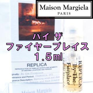 マルタンマルジェラ(Maison Martin Margiela)の【新品】メゾンマルジェラ レプリカ バイ ザ ファイヤープレイス 1.5ml(ユニセックス)