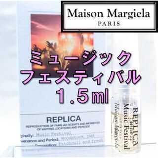 マルタンマルジェラ(Maison Martin Margiela)の【新品】メゾンマルジェラ レプリカ ミュージック フェスティバル 1.5ml(ユニセックス)