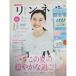 リンネル 2021年 08月号 雑誌のみ(その他)