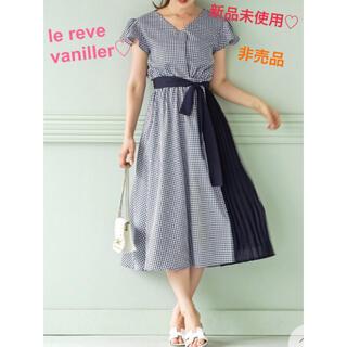 le reve vaniller - 【新品未使用】6/20まで値下げ♡ルレーヴヴァニレ♡ワンピース♡ギンガムチェック