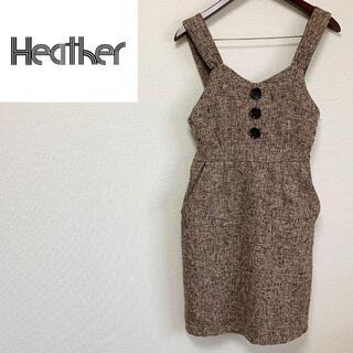 heather - Heather ヘザー トップス ワンピース ひざ丈 ツイード ジャンスカ S