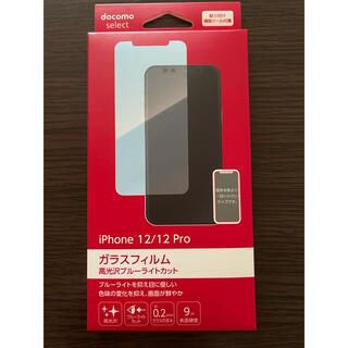 エヌティティドコモ(NTTdocomo)のiPhone12/12pro ガラスフィルム(保護フィルム)
