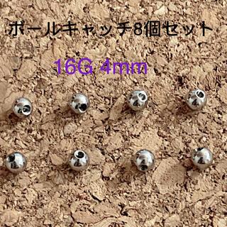 8個セット ネジ式 16G 4mm 予備用 シンプル ボールキャッチ