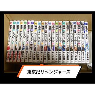 講談社 - 東京卍リベンジャーズ 全巻セット