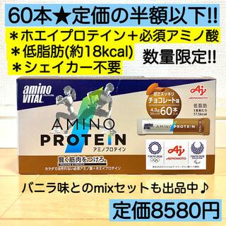 アジノモト(味の素)のチョコレート味60本★アミノプロテイン ホエイプロテイン 必須アミノ酸(プロテイン)