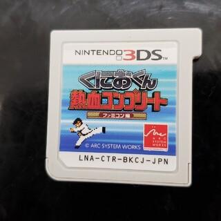 くにおくん熱血コンプリート ファミコン編 3DS