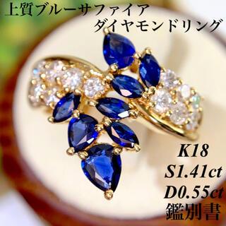 上質ブルーサファイアダイヤモンドリング K18 S1.41ct/D0.55ct