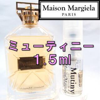マルタンマルジェラ(Maison Martin Margiela)の【新品】メゾンマルジェラ ミューティニー 1.5ml 香水 お試し サンプル(ユニセックス)