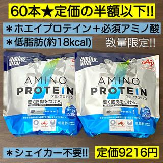 アジノモト(味の素)の60本★アミノプロテイン バニラ ホエイプロテイン 必須アミノ酸 アミノバイタル(プロテイン)