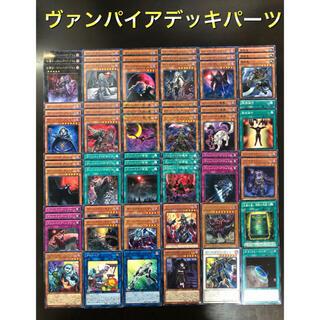 ユウギオウ(遊戯王)の遊戯王 ヴァンパイアデッキパーツ 68枚   (39)(Box/デッキ/パック)